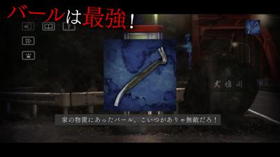 犬鳴村~残響~ screenshot1