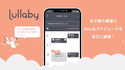 Lullaby 乳幼児の寝かしつけサポートアプリのおすすめ画像2