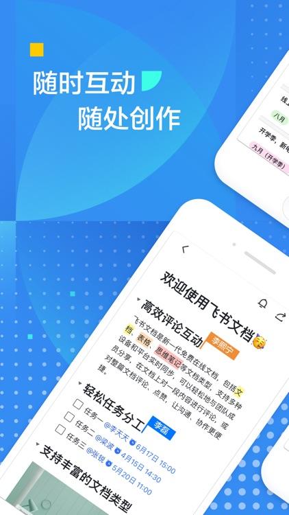 飞书文档 screenshot-0