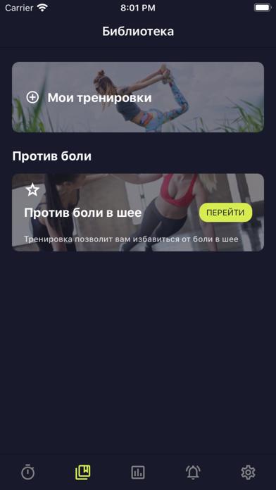 Скриншот №2 к Фитнес Растяжка