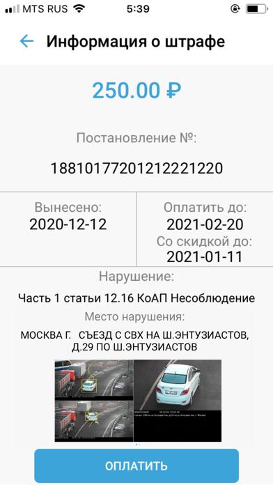 Штрафы ГИБДД официальные с ПДДСкриншоты 3