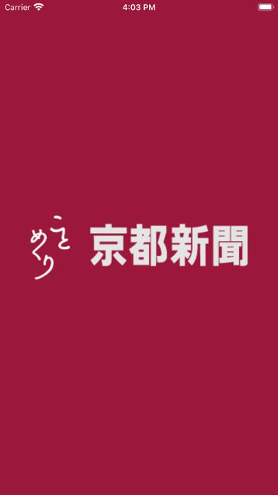 京都新聞ことめくりのおすすめ画像1