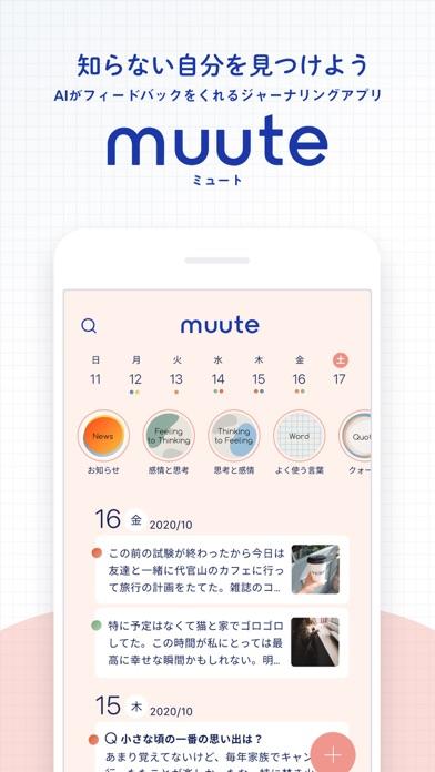 muute (ミュート) - AIジャーナリングのおすすめ画像1