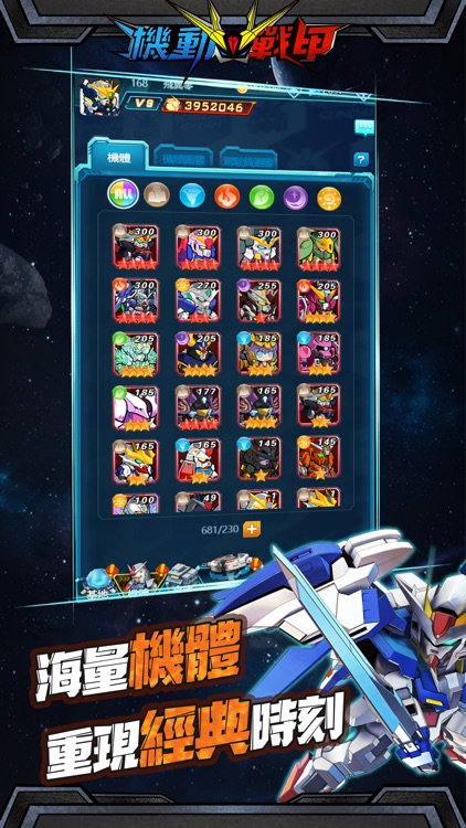機動戰甲 screenshot-4
