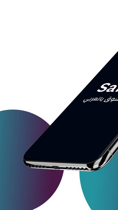 Safar سوقلقطة شاشة1