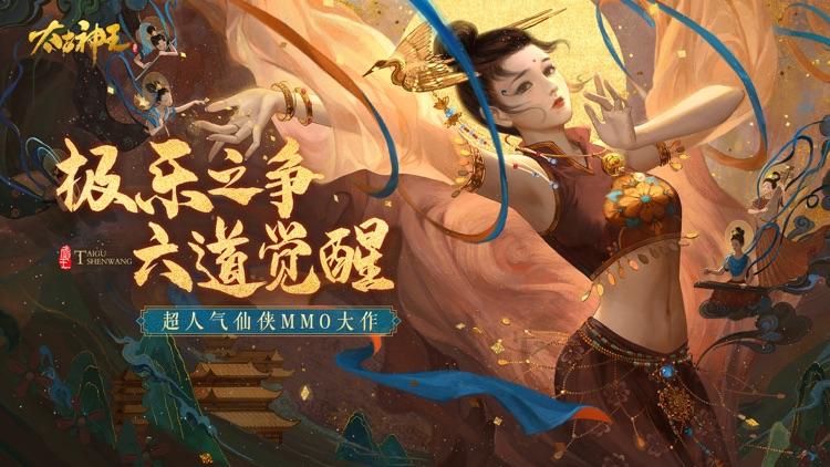 太古神王:高自由度修真 screenshot-0