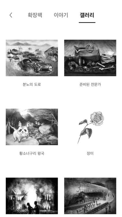 서울 2033 screenshot-3