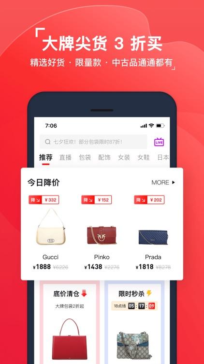 红布林-闲置奢侈品交易平台 screenshot-5