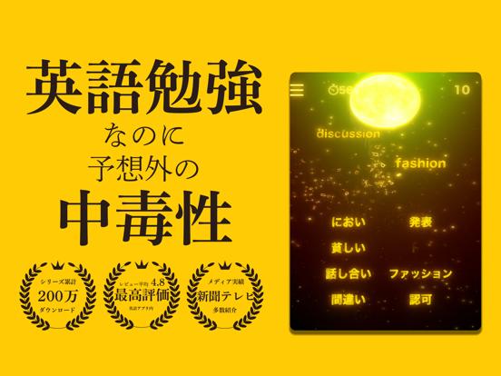 英語 英単語ゲームHAMARU 人気勉強アプリのおすすめ画像10