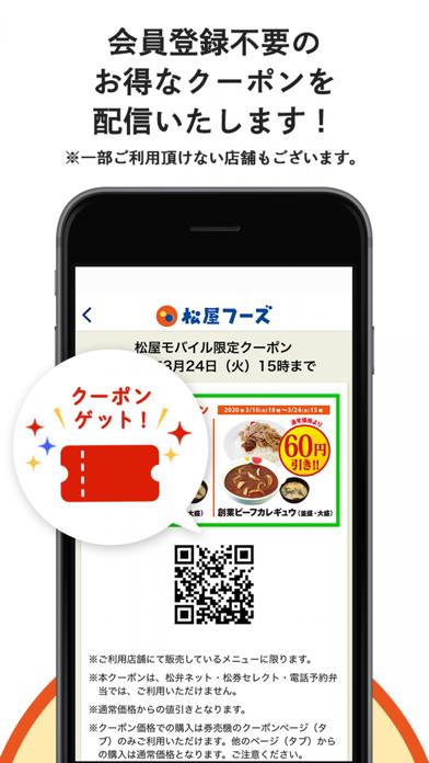 牛めし、カレー、定食でおなじみの「松屋フーズ公式アプリ」 ScreenShot3