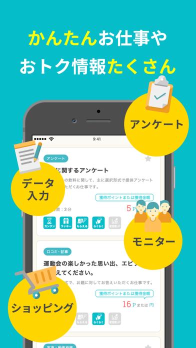 dジョブ スマホワーク お小遣い稼ぎアプリのおすすめ画像2
