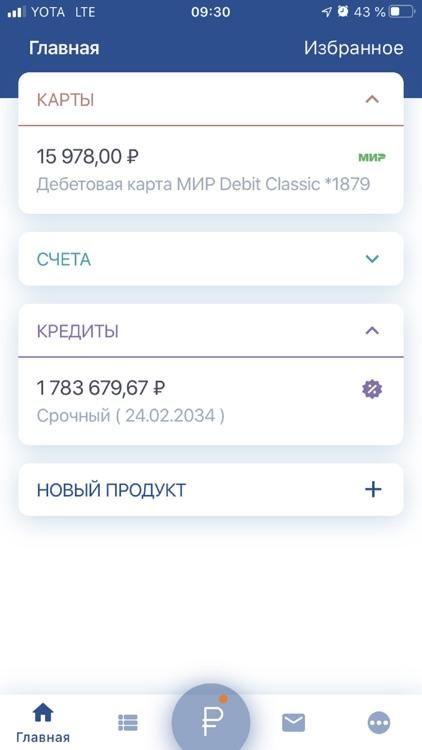 Новобанк Онлайн