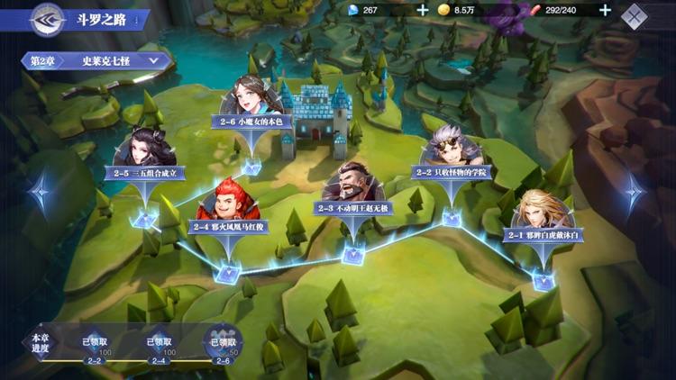 斗罗大陆:魂师对决 screenshot-7