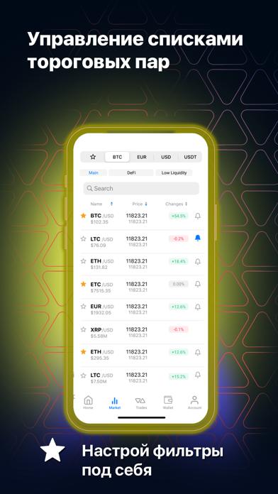 BTC-AlphaСкриншоты 7