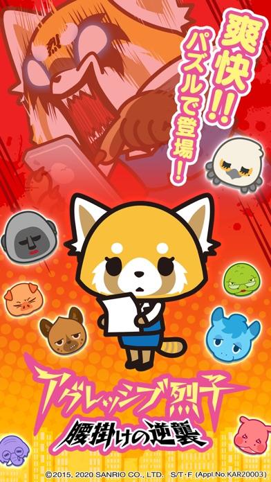 最新スマホゲームのAggretsukoが配信開始!