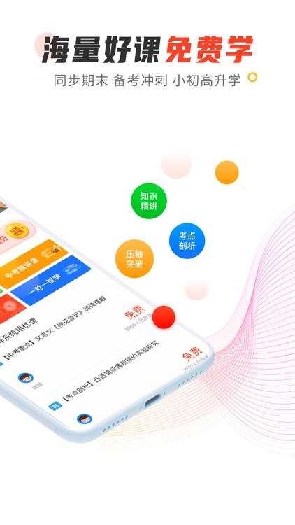 101辅导-小初高中全学科学习教育平台