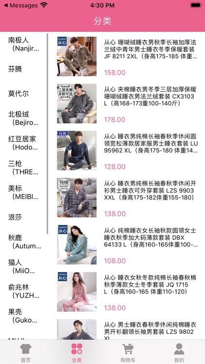 海淘家 screenshot-1