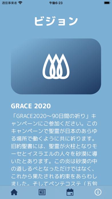 Grace2020紹介画像5