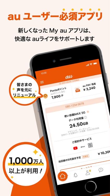 My au(マイエーユー)-料金・ギガ残量の確認アプリ screenshot-0