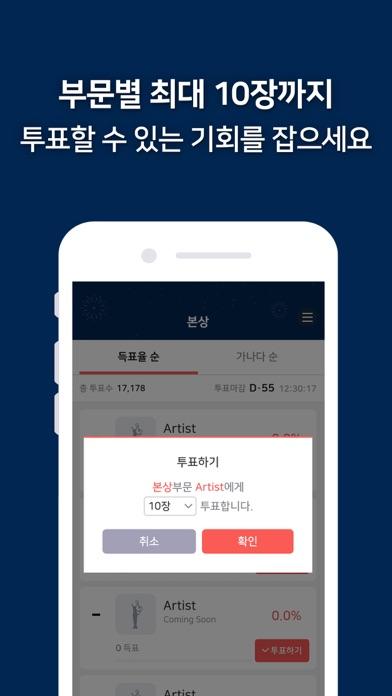 제30회 하이원 서울가요대상 공식투표앱のおすすめ画像3
