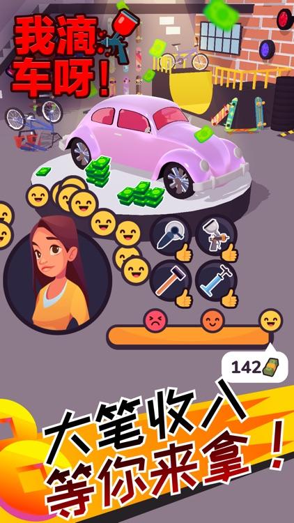 我滴车呀!(Car Master 3D) screenshot-3
