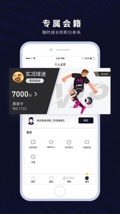 易球成名Club screenshot-4