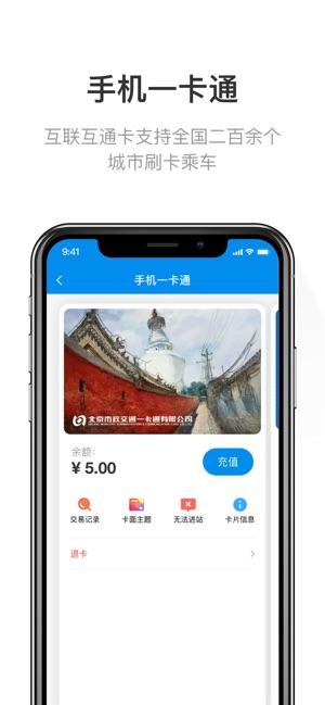 北京一卡通」をApp Storeで