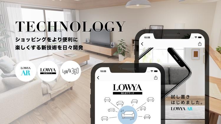 家具・インテリアのお買物アプリ - LOWYA(ロウヤ) screenshot-4