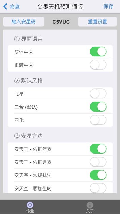 文墨天机®(预测师版) screenshot-6
