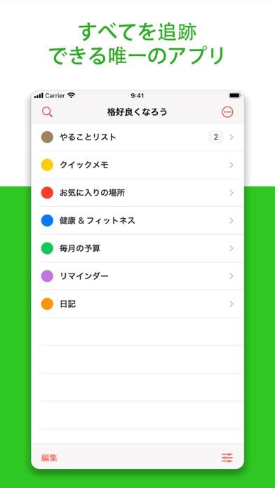 Daily Tracker ジャーナル & 日記のおすすめ画像1