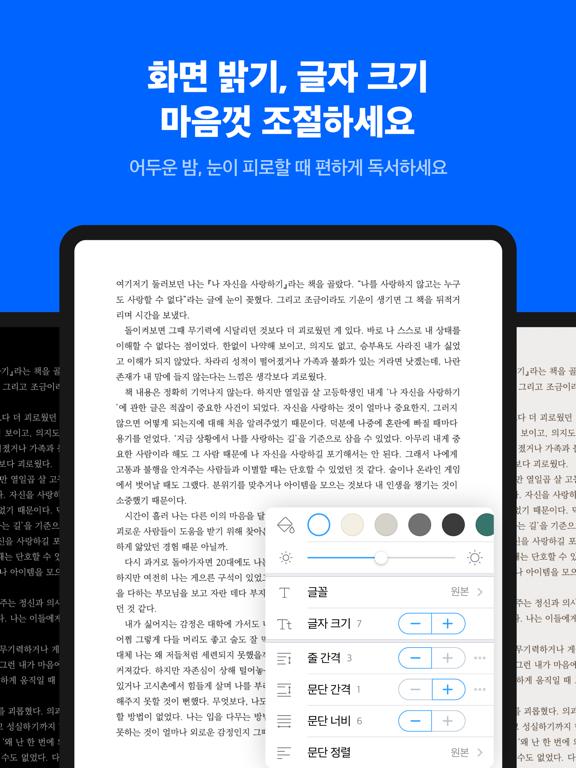 리디북스 - 웹툰, 웹소설부터 전자책까지!のおすすめ画像7