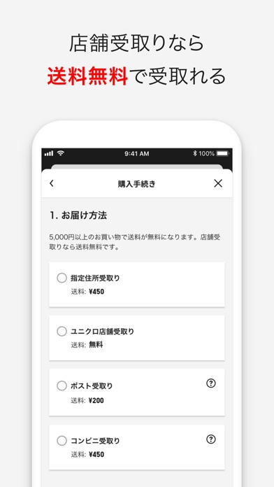 UNIQLOアプリ-ユニクロアプリのスクリーンショット3