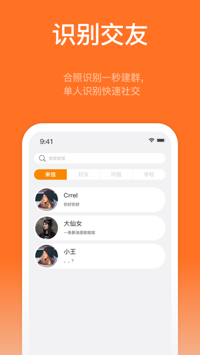 Yao脸 screenshot 1