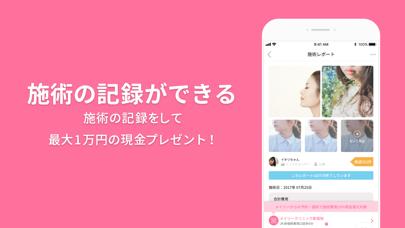 美容整形・美容医療の口コミ・予約アプリ 美容外科検索メイリーのおすすめ画像7