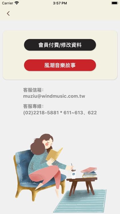 風潮隨身聽 screenshot-4