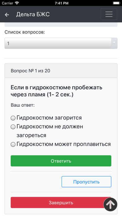 БЖС Дельта тест. cMate screenshot 3