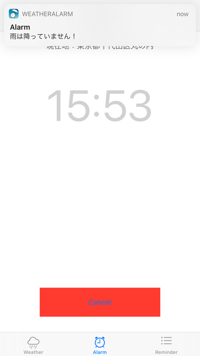 おきてん screenshot 5
