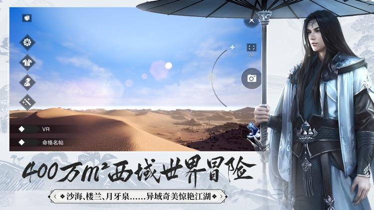 一梦江湖-原楚留香今已全面升级