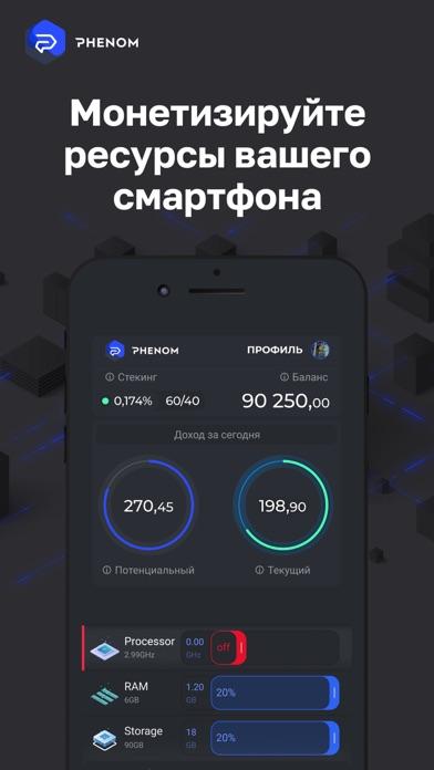 Phenom PlatformСкриншоты 1