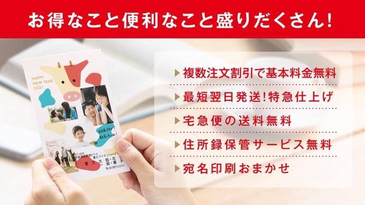 年賀状 2021 ディズニーキャラクター年賀状 screenshot-6