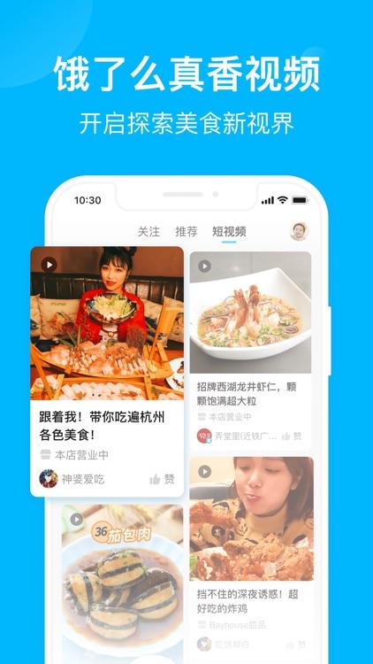 饿了么-美食外卖,首选饿了么 screenshot-3
