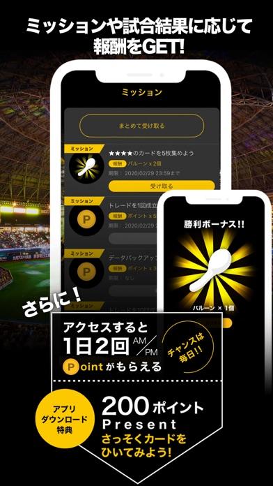 ホークスカードコレクション・タカコレ ScreenShot3