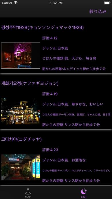 ホンデノルジャ screenshot 2