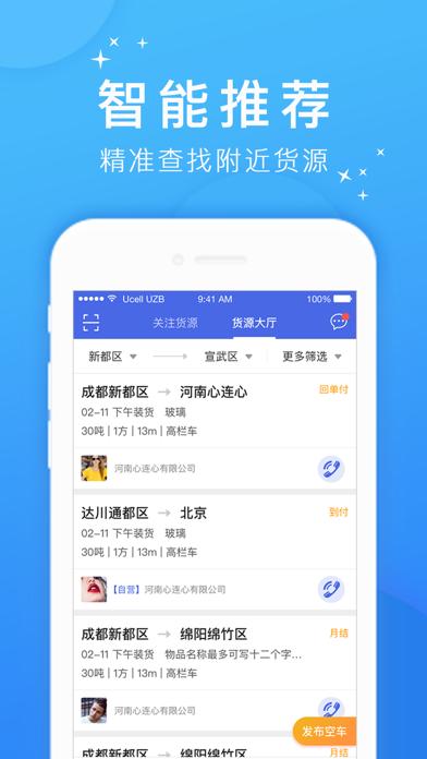 天津交物智联屏幕截图2