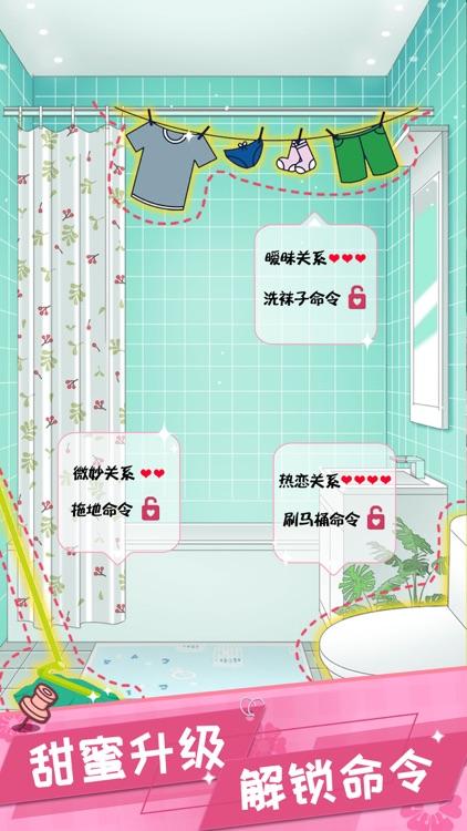 我的合租女友 - 自由恋爱 screenshot-4