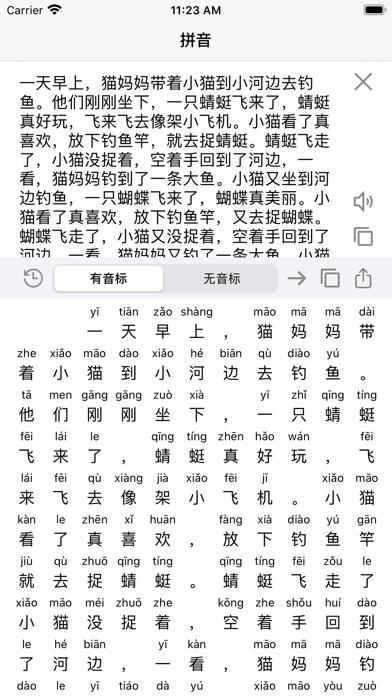 拼音 - 汉语拼音学习必备软件」 - iPhoneアプリ | APPLION