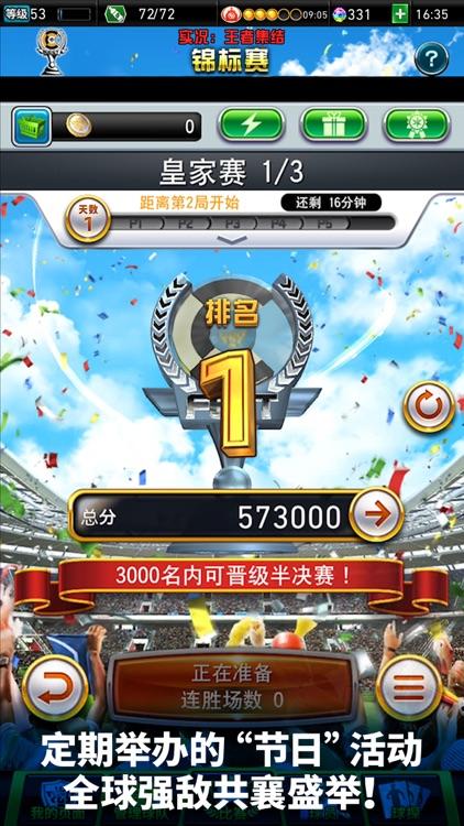 实况:王者集结 screenshot-4
