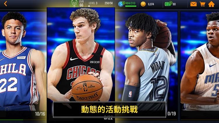 NBA LIVE: 勁爆美國職 screenshot-3