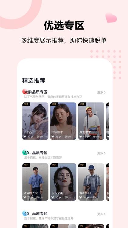 音渡大龄相亲-同城严肃婚恋交友平台 screenshot-3