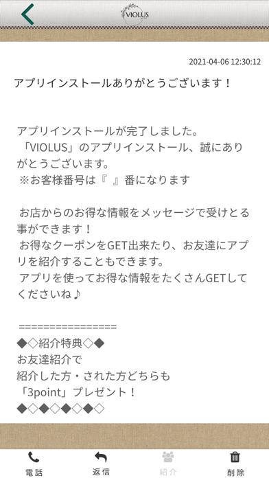 VIOLUS公式アプリ紹介画像2